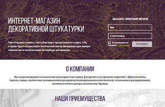 Одностраничный сайт 'DPlaster'