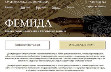 Корпоративный сайт 'Фемида'