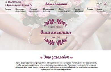 Магазин праздничных товаров 'Flowers'
