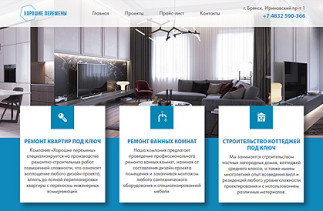 Простой бизнес-сайт 'N-Change'