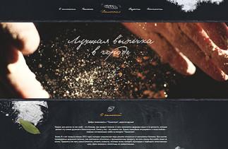 Одностраничный сайт 'Пышечная'