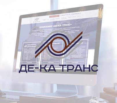 Web-сайт для логистической компании «Де-Ка Транс»