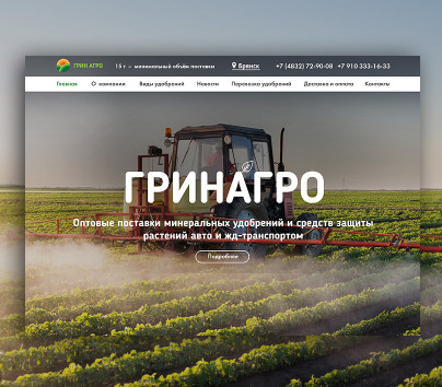 Web-сайт для компании «Гринагро»