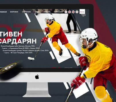 Web-сайт для хоккеиста Стивена Сардаряна