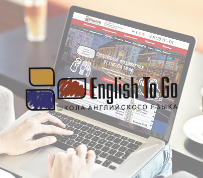 Web-сайт для «English To Go»