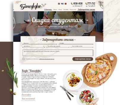 Web-сайт для кафе «Баноффи»