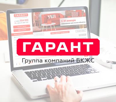 Web-сайт для ГК «Гарант»