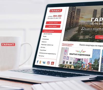 Сайт-каталог недвижимости для ГК «Гарант»