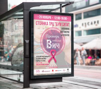 Соцпрограмма по профилактике и борьбе со СПИД