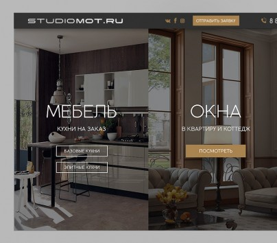 Web-сайт для студии